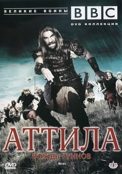 Фильм BBC: Аттила (Film Heroes and Villains: Attila the Hun)